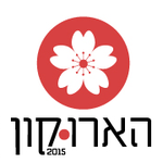 Harucon 2016 - הארוקון